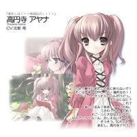 Image of Ayana Kouenji