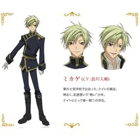 Image of Mikage