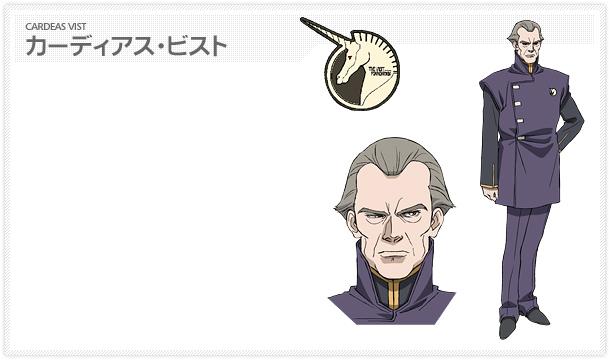 https://rei.animecharactersdatabase.com/./images/2351/Cardeas_Vist.jpg