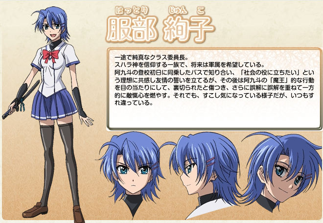 https://rei.animecharactersdatabase.com/./images/2376/Junko_Hattori.png