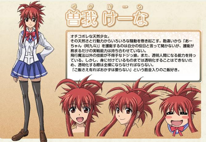 https://rei.animecharactersdatabase.com/./images/2376/Keena_Soga.png