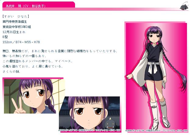 https://rei.animecharactersdatabase.com/./images/Amaenaideyo/Hinata_Sugai.png