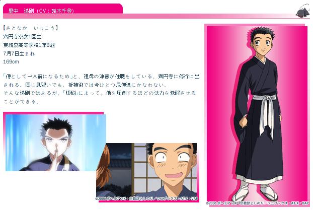 https://rei.animecharactersdatabase.com/./images/Amaenaideyo/Ikkou_Satonaka.png