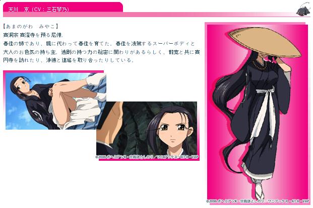 https://rei.animecharactersdatabase.com/./images/Amaenaideyo/Miyako_Amanogawa.png