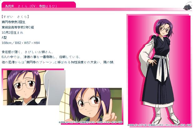 https://rei.animecharactersdatabase.com/./images/Amaenaideyo/Sakura_Sugai.png