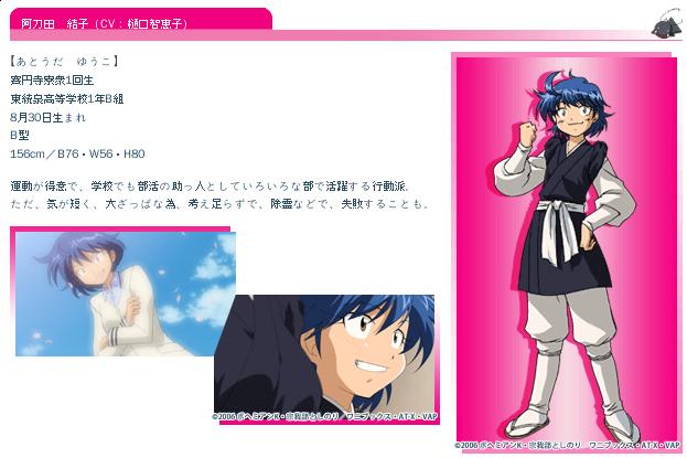 https://rei.animecharactersdatabase.com/./images/Amaenaideyo/Yuuko_Atouda.png