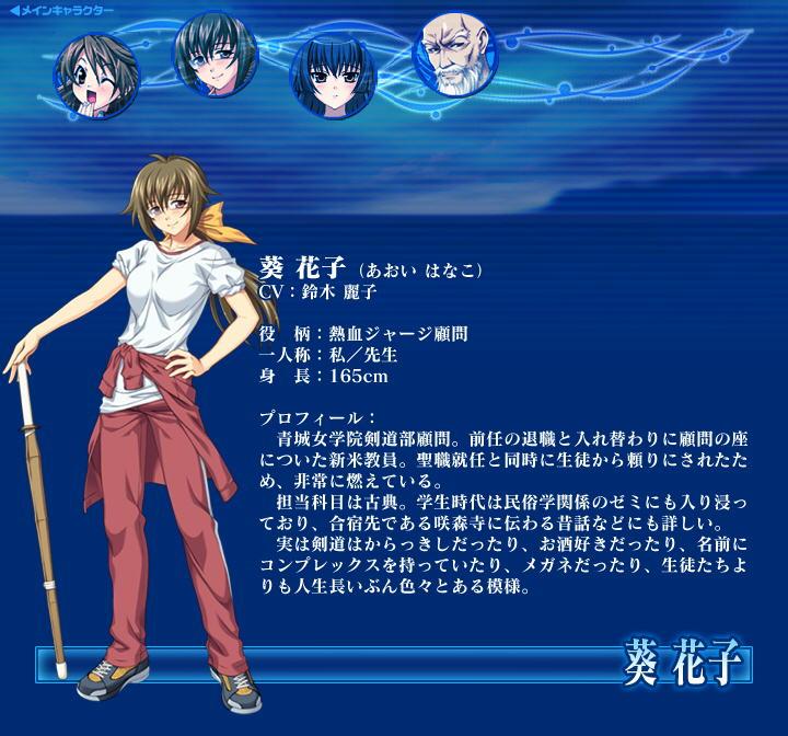 https://rei.animecharactersdatabase.com/./images/Aoishiro/Hanako_Aoi.png