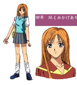 https://rei.animecharactersdatabase.com/./images/AyashinoSeresu/Aya_Mikage.png