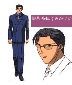https://rei.animecharactersdatabase.com/./images/AyashinoSeresu/Kagami_Mikake.png