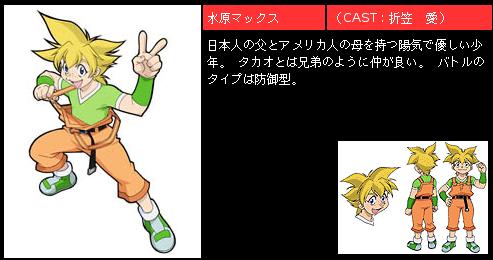 https://rei.animecharactersdatabase.com/./images/Baeblade/Max.png
