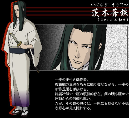https://rei.animecharactersdatabase.com/./images/BakumatsuKikansetsuIrohanihoheto/Soutetsu_Ibaragi.jpg