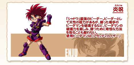 https://rei.animecharactersdatabase.com/./images/Bedaman/Enju.jpg