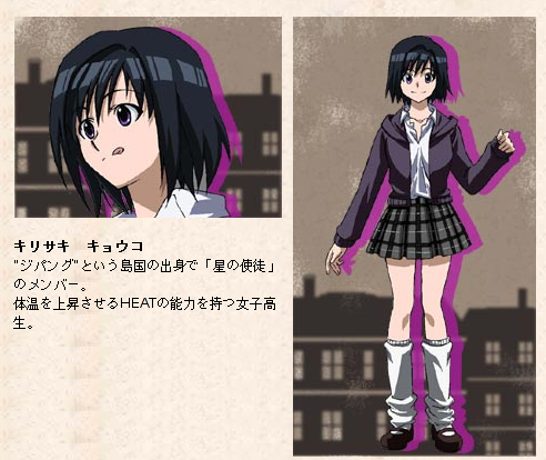 Kyoko Kirisaki From Black Cat