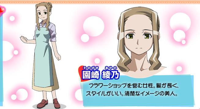 https://rei.animecharactersdatabase.com/./images/ChokottoSister/Ayano_Sonosaki.png