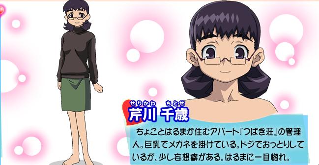 https://rei.animecharactersdatabase.com/./images/ChokottoSister/Chitose_Serikawa.png