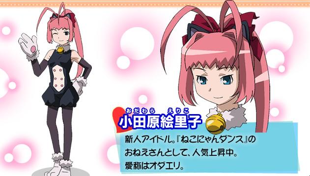 https://rei.animecharactersdatabase.com/./images/ChokottoSister/Eriko_Odawara.png