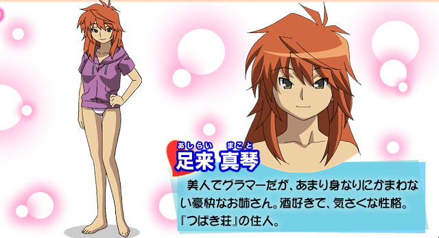 https://rei.animecharactersdatabase.com/./images/ChokottoSister/Makoto_Ashirai.png