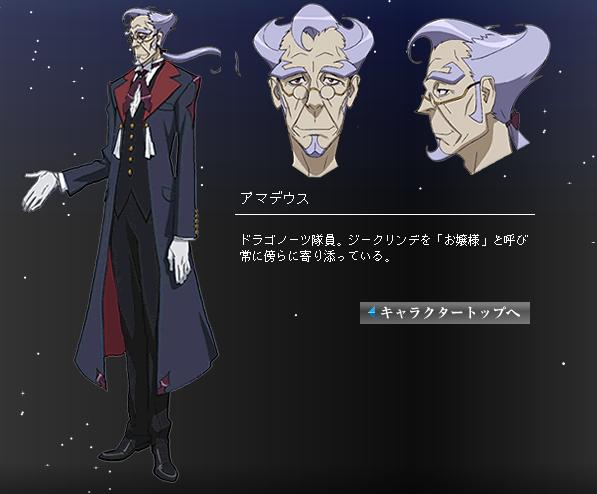 https://rei.animecharactersdatabase.com/./images/Dragonaut/Amadeusu.png