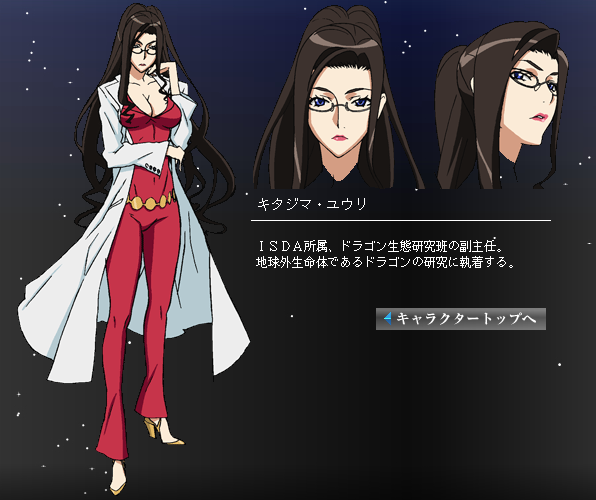 https://rei.animecharactersdatabase.com/./images/Dragonaut/Kitajima_Yuuri.png