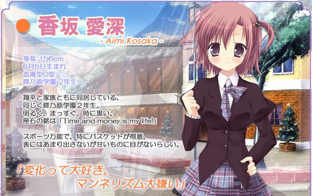 https://rei.animecharactersdatabase.com/./images/Erica/Aimi_Kosaka.jpg