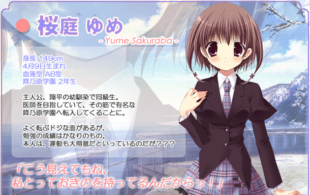 https://rei.animecharactersdatabase.com/./images/Erica/Yume_Sakuraba.jpg