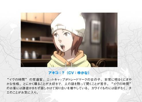 https://rei.animecharactersdatabase.com/./images/EvenoJikan/Akiko.png