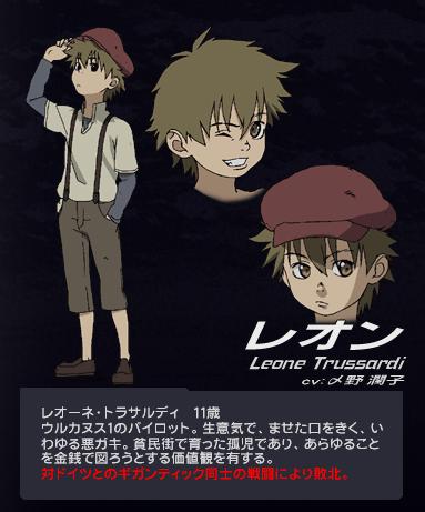 https://rei.animecharactersdatabase.com/./images/GiganticFormula/Leone_Trussardi.png