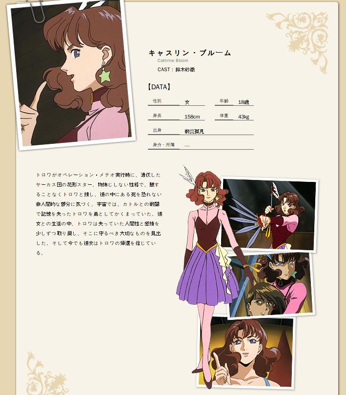 https://rei.animecharactersdatabase.com/./images/GundamWing/Cathrine_Bloom.png