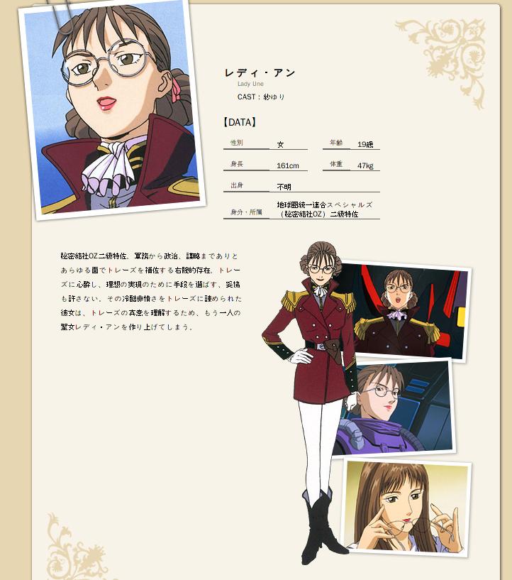 https://rei.animecharactersdatabase.com/./images/GundamWing/Lady_Une.png