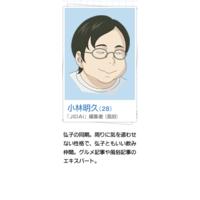 Image of Akihisa Kobayashi