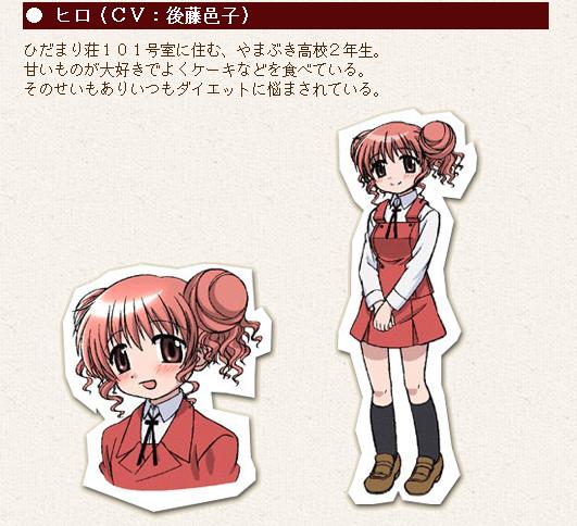 https://rei.animecharactersdatabase.com/./images/Hidamari/Hiro.png