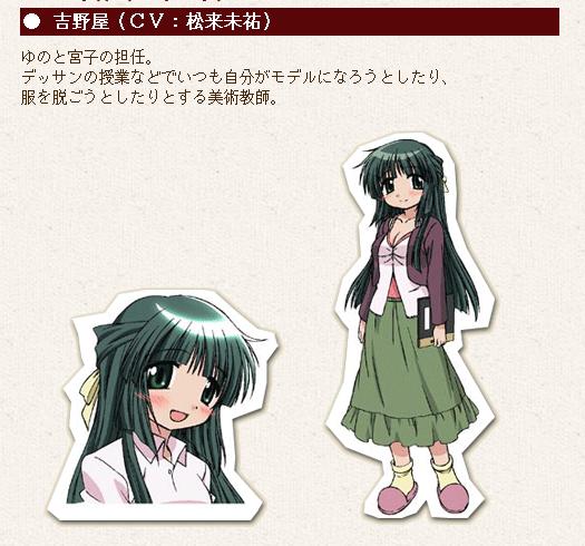 https://rei.animecharactersdatabase.com/./images/Hidamari/Yoshinoya.png