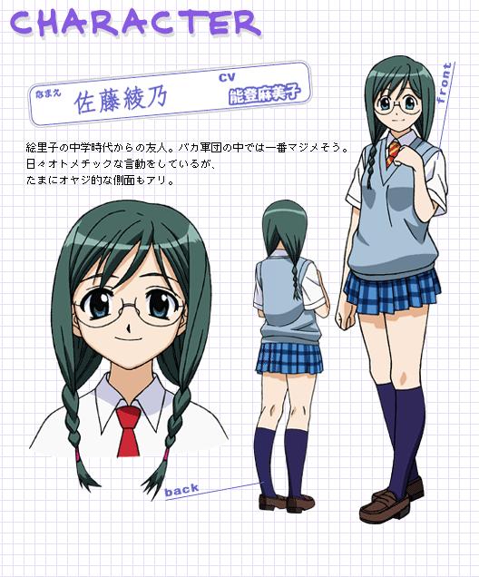 https://rei.animecharactersdatabase.com/./images/HighSchoolGirls/Ayano.png