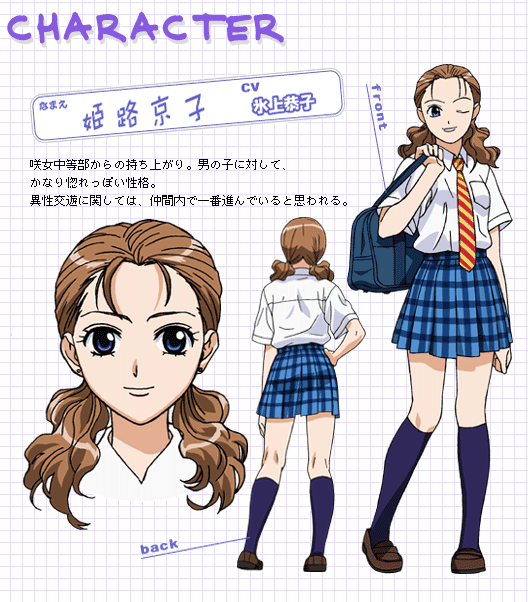 https://rei.animecharactersdatabase.com/./images/HighSchoolGirls/Himeji.png