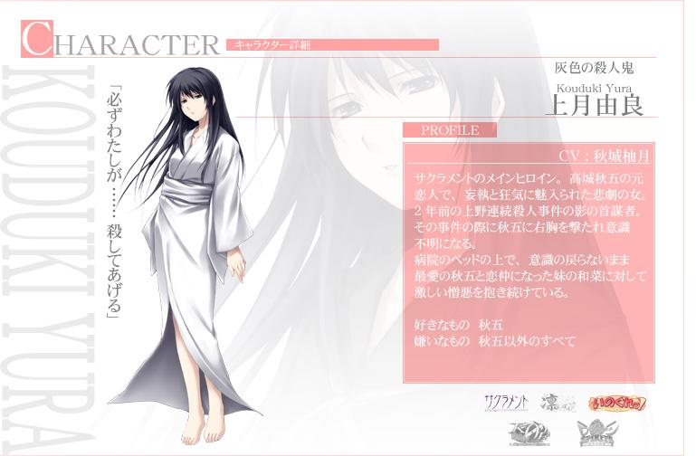 https://rei.animecharactersdatabase.com/./images/Innocent_Grey_Nagomibako/Kouduki_Yura.jpg