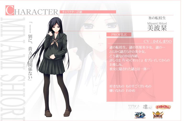 https://rei.animecharactersdatabase.com/./images/Innocent_Grey_Nagomibako/Minami_Shiroi.jpg
