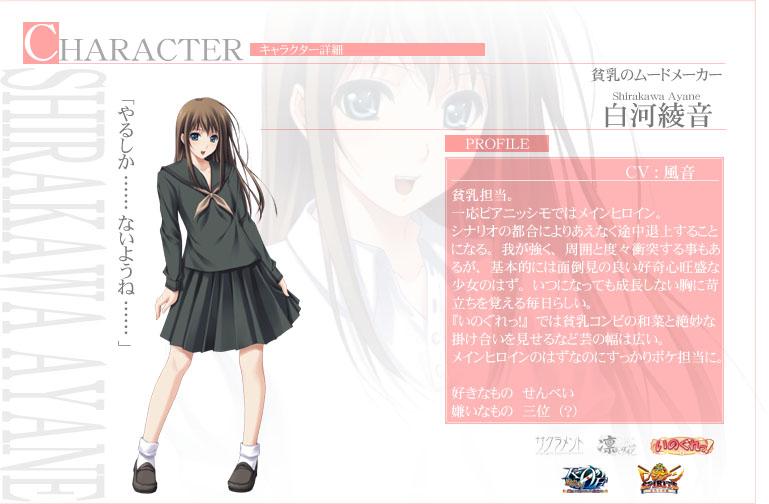 https://rei.animecharactersdatabase.com/./images/Innocent_Grey_Nagomibako/Shirakawa_Ayane.jpg