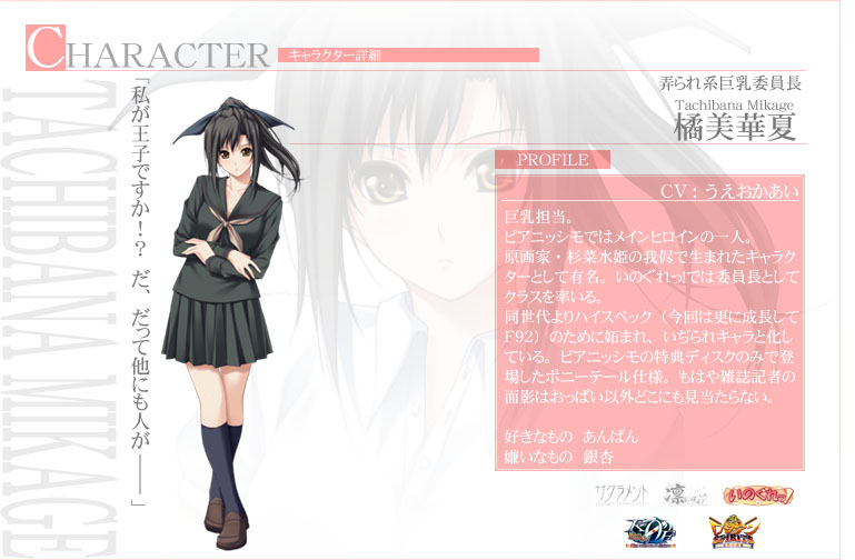 https://rei.animecharactersdatabase.com/./images/Innocent_Grey_Nagomibako/Tachibana_Mikage.jpg