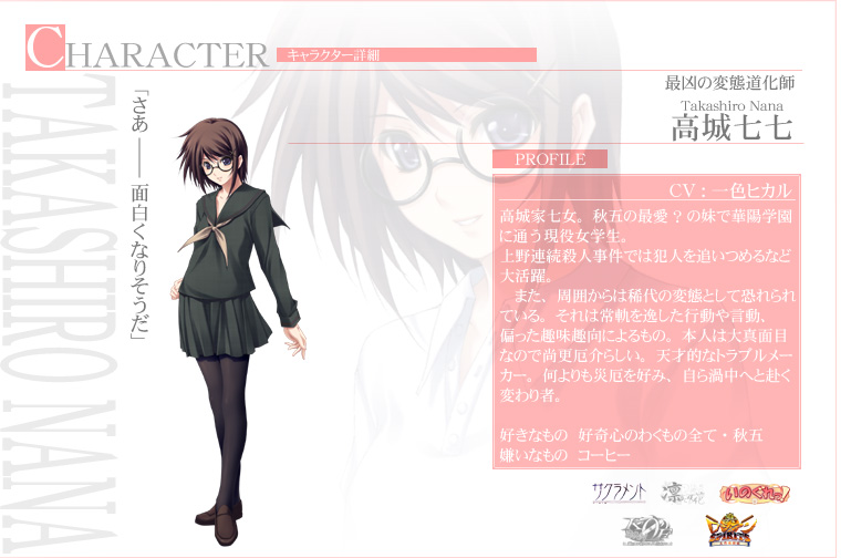 https://rei.animecharactersdatabase.com/./images/Innocent_Grey_Nagomibako/Takashiro_Nana.jpg
