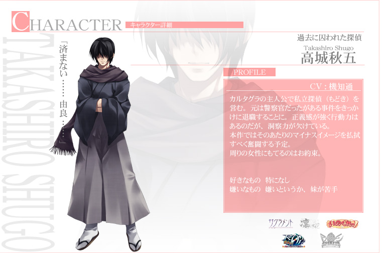 https://rei.animecharactersdatabase.com/./images/Innocent_Grey_Nagomibako/Takashiro_Shugo.jpg