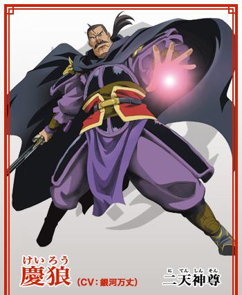 https://rei.animecharactersdatabase.com/./images/Jyuushin/Keirou.jpg
