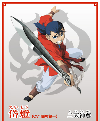 https://rei.animecharactersdatabase.com/./images/Jyuushin/Taitou.jpg