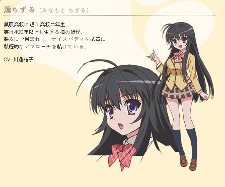 https://rei.animecharactersdatabase.com/./images/Kanokon/Chizuru_Minamoto.png