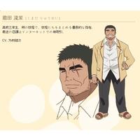 Image of Ryusei Kumada