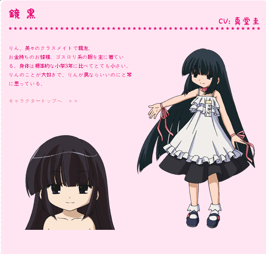 https://rei.animecharactersdatabase.com/./images/Kodomonojikan/Kuro_Kagami.png