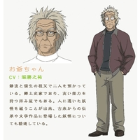 Image of Grandpa