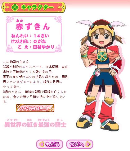 https://rei.animecharactersdatabase.com/./images/OtogiJushiAkazukin/Red_Zukin.png