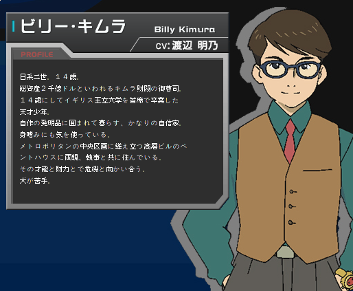 https://rei.animecharactersdatabase.com/./images/ProjectBlue/Billy_Kimura.png