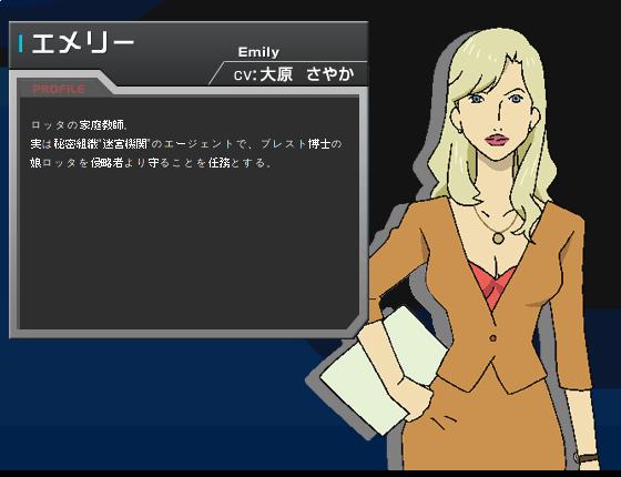 https://rei.animecharactersdatabase.com/./images/ProjectBlue/Emily.png