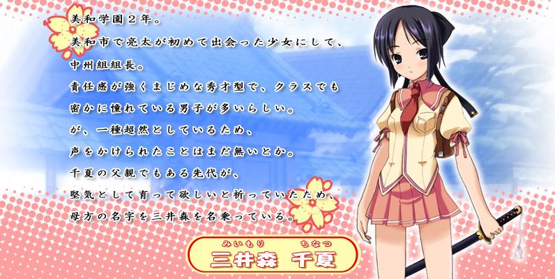https://rei.animecharactersdatabase.com/./images/Rhododendron/Sanatsu_Miimori.jpg